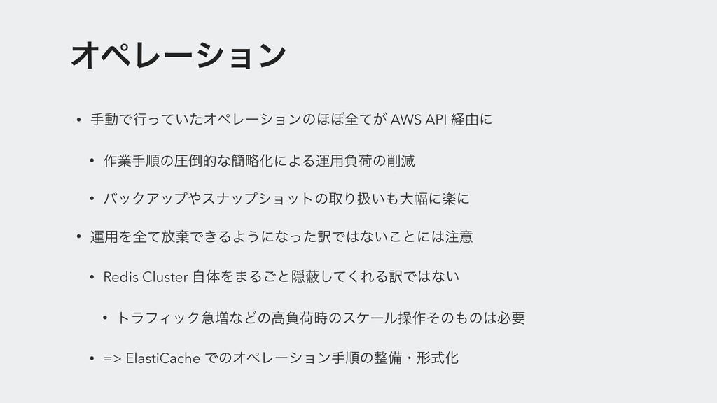 ΦϖϨʔγϣϯ • खಈͰߦ͍ͬͯͨΦϖϨʔγϣϯͷ΄΅શ͕ͯ AWS API ܦ༝ʹ • ࡞...