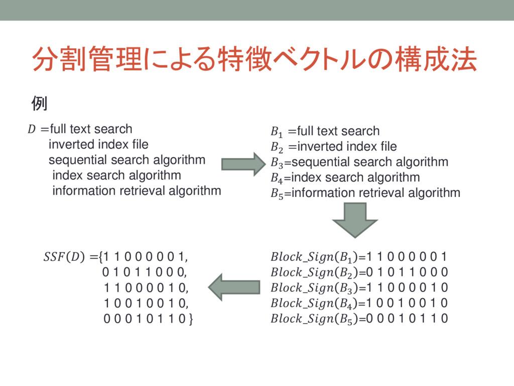 分割管理による特徴ベクトルの構成法 例 1 =full text search 2 =inve...