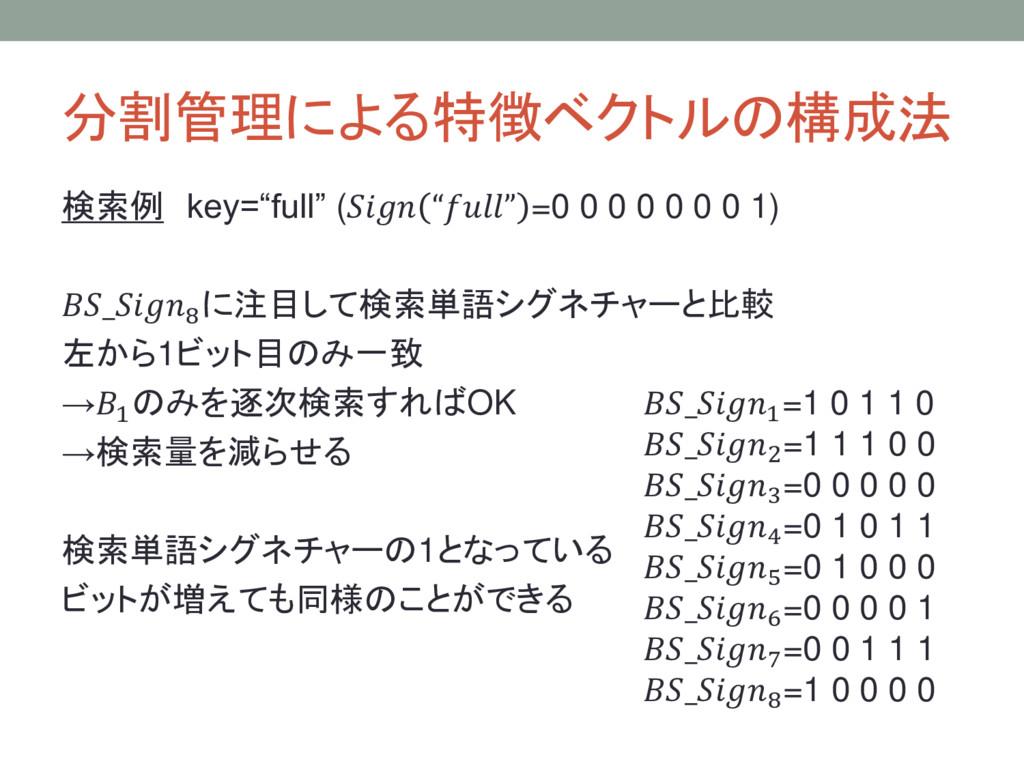 """分割管理による特徴ベクトルの構成法 検索例 key=""""full"""" ( """""""" =0 0 0 0 ..."""