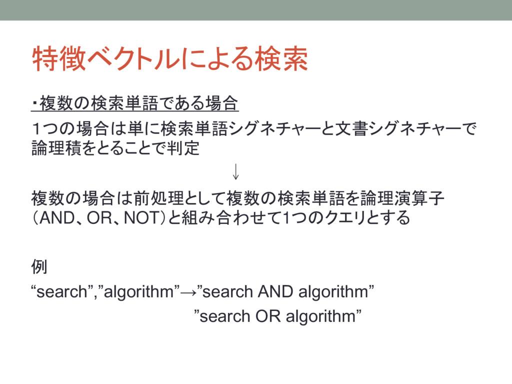 特徴ベクトルによる検索 ・複数の検索単語である場合 1つの場合は単に検索単語シグネチャーと文書...