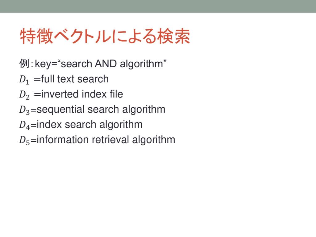 """特徴ベクトルによる検索 例:key=""""search AND algorithm"""" 1 =ful..."""