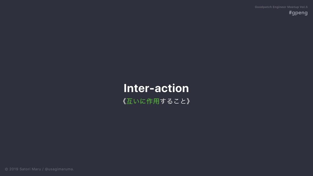 © 2019 Satori Maru / @usagimaruma. Inter-action...