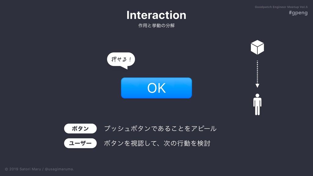 OK © 2019 Satori Maru / @usagimaruma. 㖝闃闳猳 Ϙλϯ ...