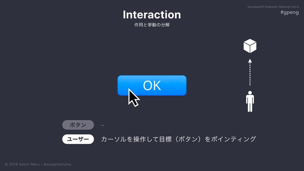 OK © 2019 Satori Maru / @usagimaruma. ΧʔιϧΛૢ࡞ͯ͠...