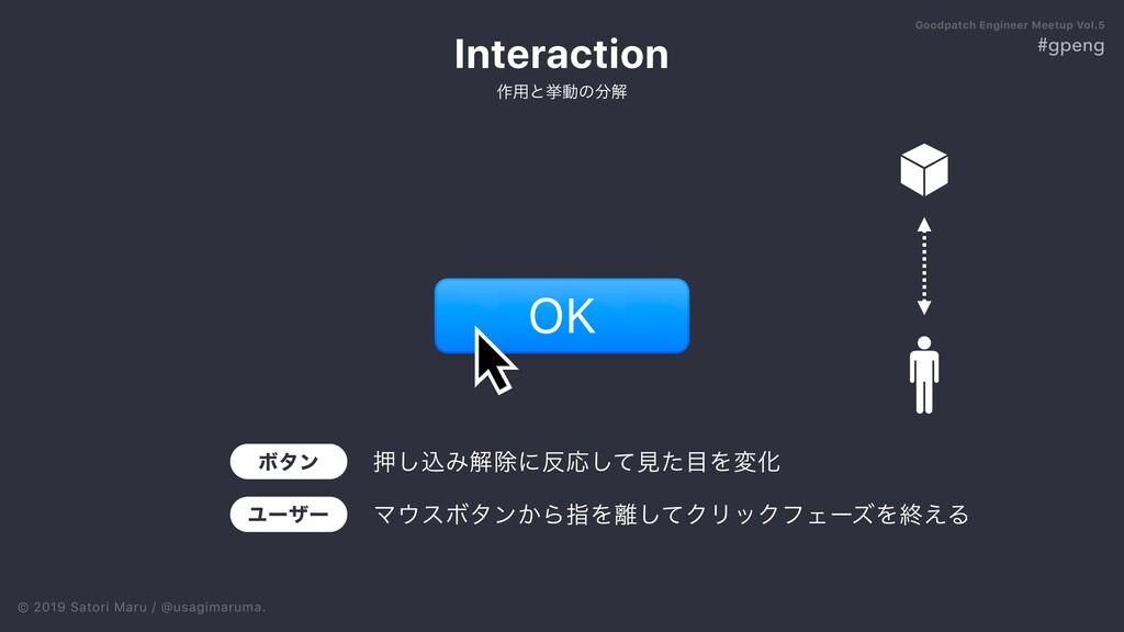 © 2019 Satori Maru / @usagimaruma. OK ϚεϘλϯ͔Βࢦ...