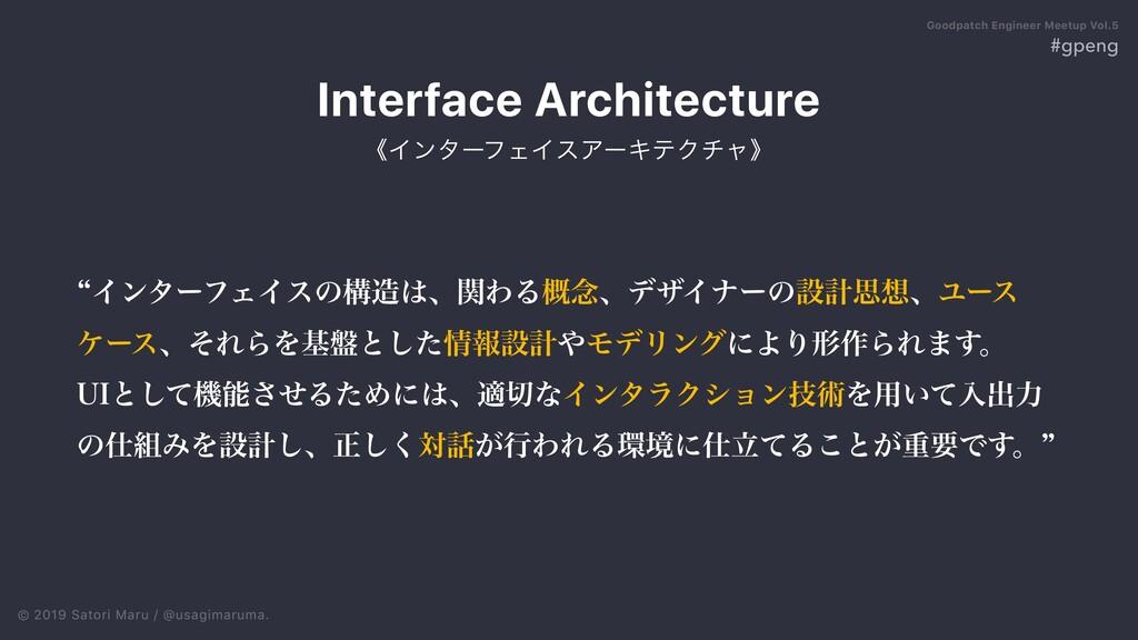 © 2019 Satori Maru / @usagimaruma. Interface Ar...
