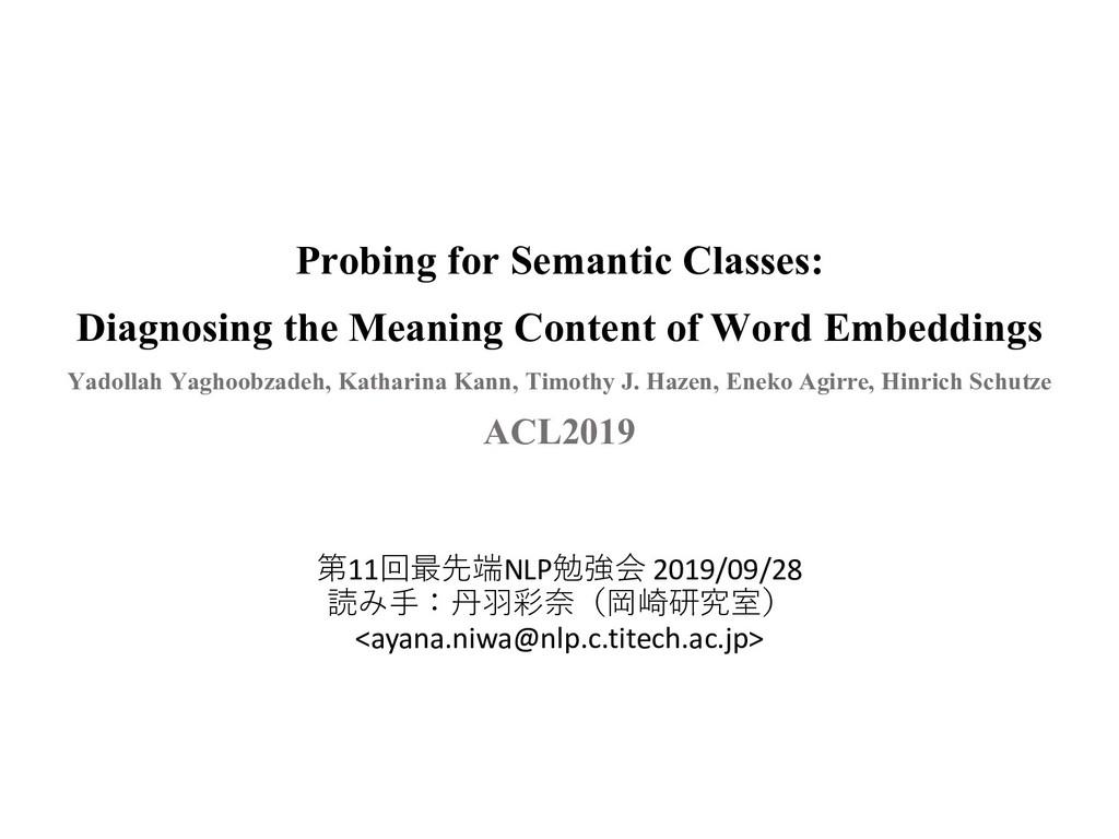 Probing for Semantic Classes: Diagnosing the Me...