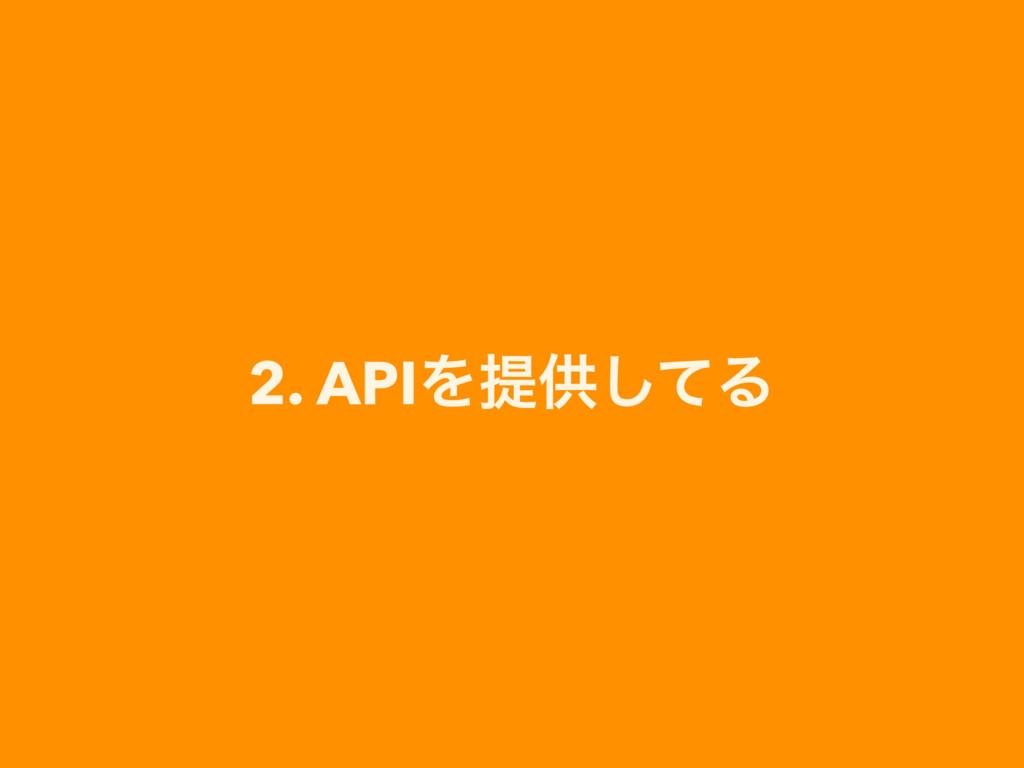 2. APIΛఏڙͯ͠Δ
