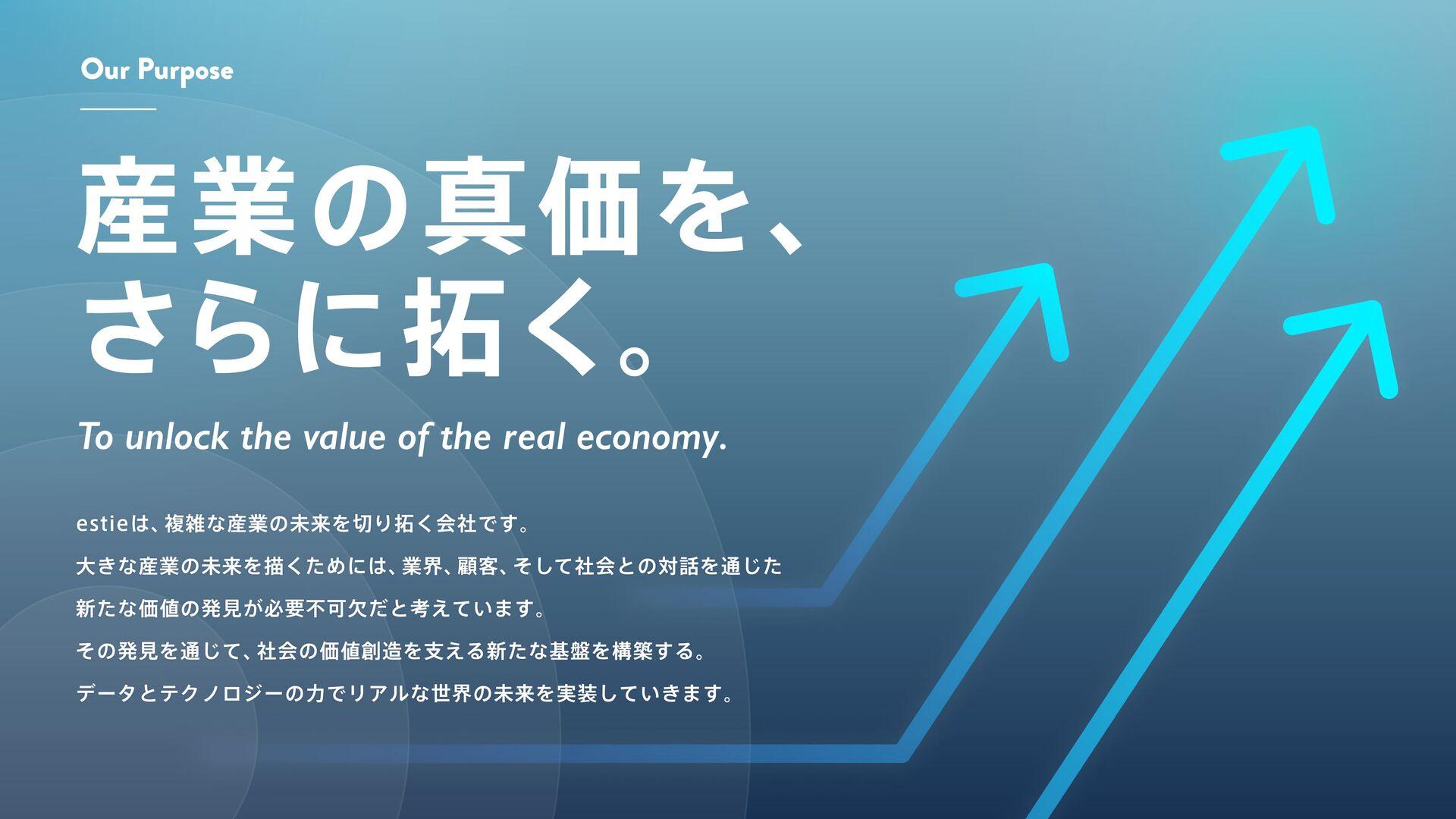 データとテクノロジーを武器に  事業用不動産の世界をアップデートする Mission esti...