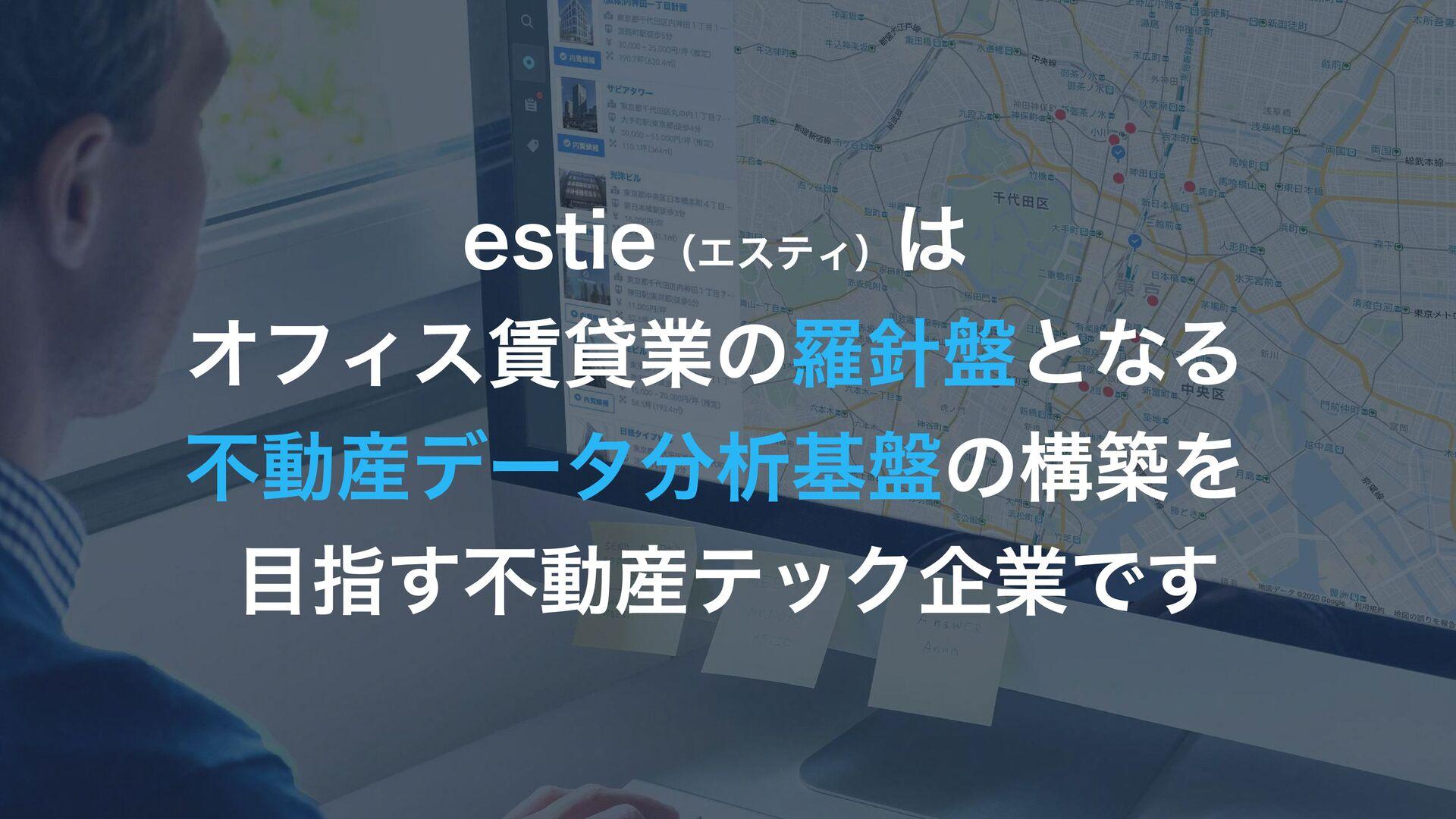 羅針盤 データプラットフォーム estie(エスティ) は  オフィス賃貸業の となる  ...