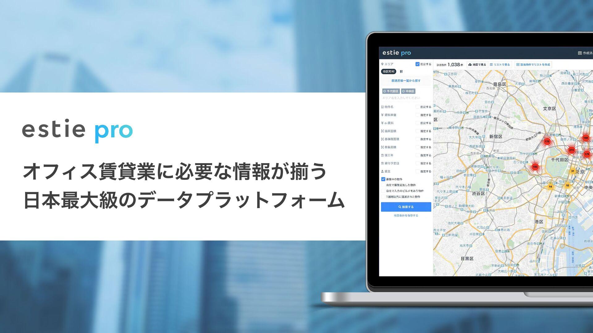 オフィス賃貸業に必要な情報が揃う  日本最大級のデータプラットフォーム