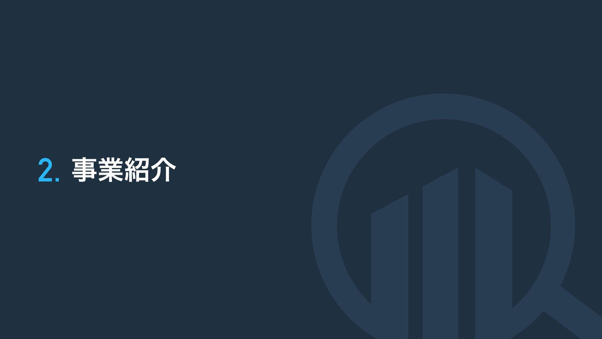 2. 事業紹介