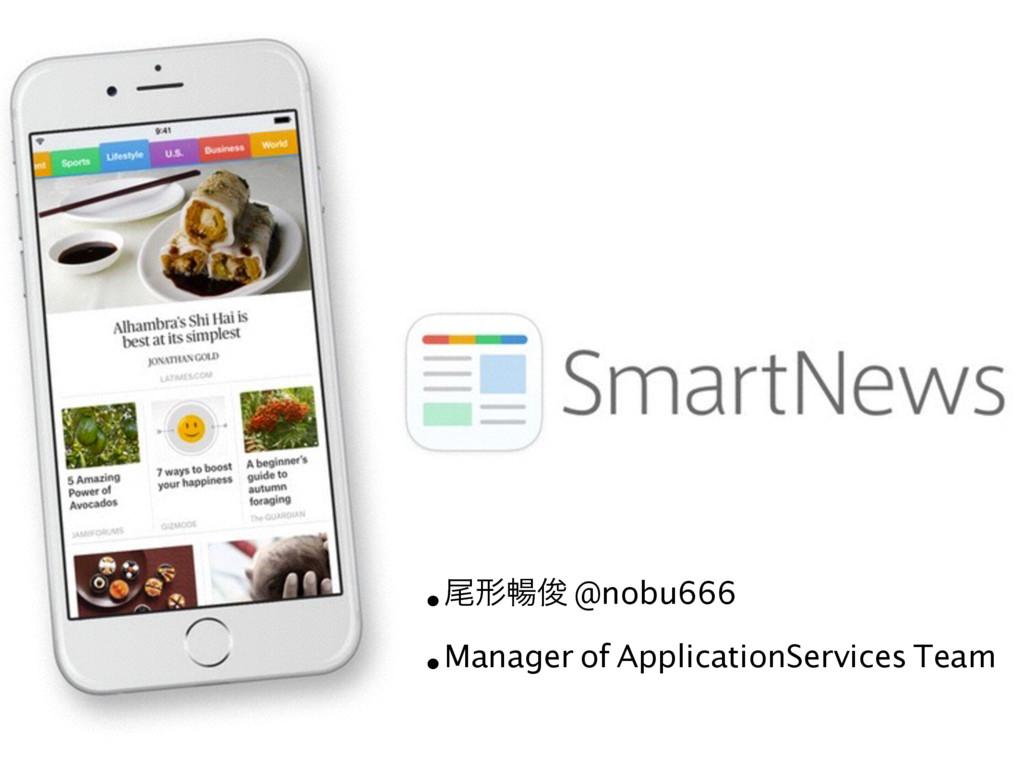•ඌܗெढ़ @nobu666 •Manager of ApplicationServices ...