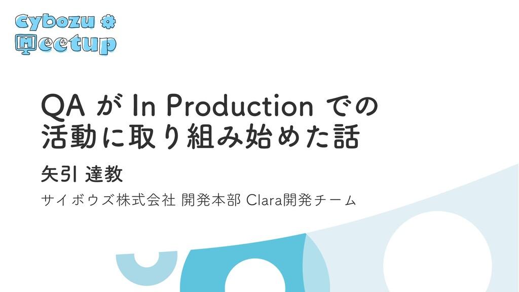 Slide Top: QAがIn Productionでの活動に取り組み始めた話