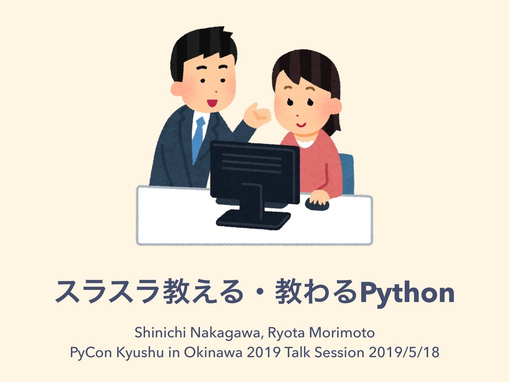 εϥεϥڭ͑ΔɾڭΘΔPython Shinichi Nakagawa, Ryota Mori...