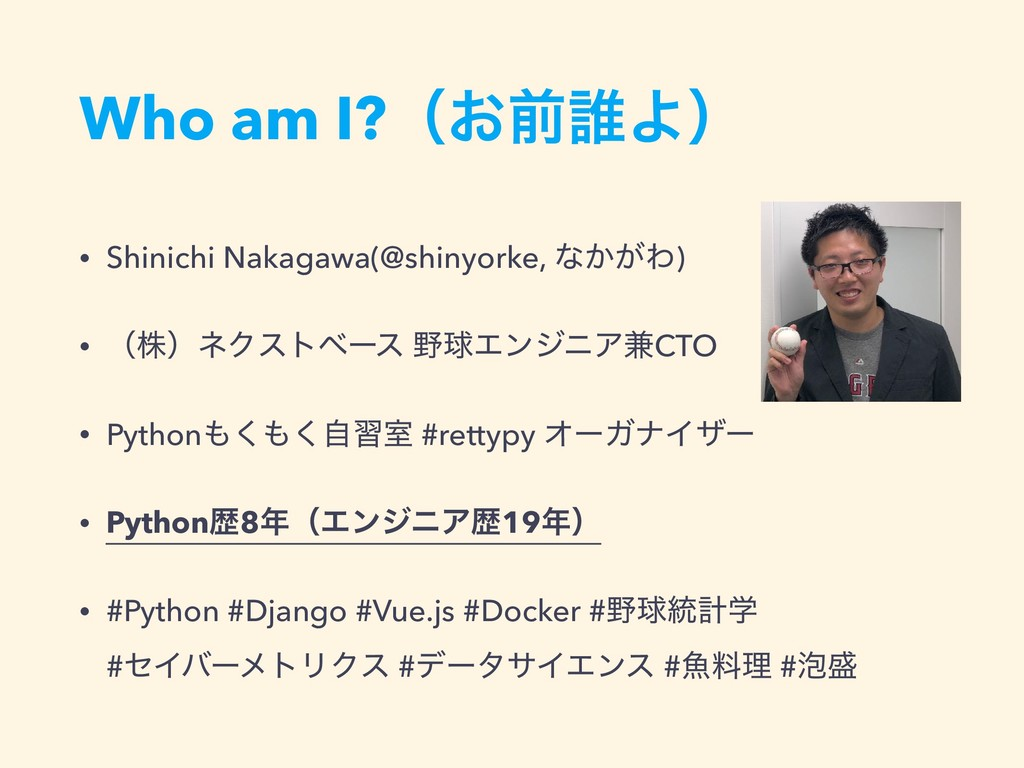 Who am I?ʢ͓લ୭Αʣ • Shinichi Nakagawa(@shinyorke,...