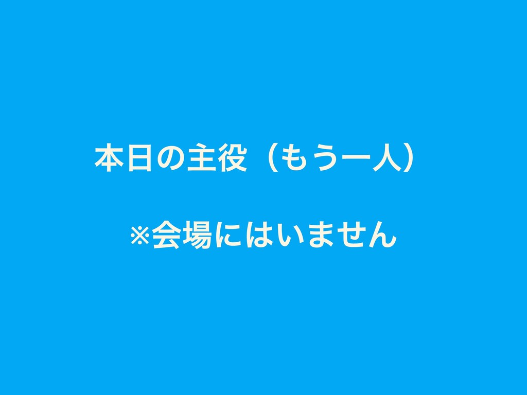 ຊͷओʢ͏Ұਓʣ ※ձʹ͍·ͤΜ