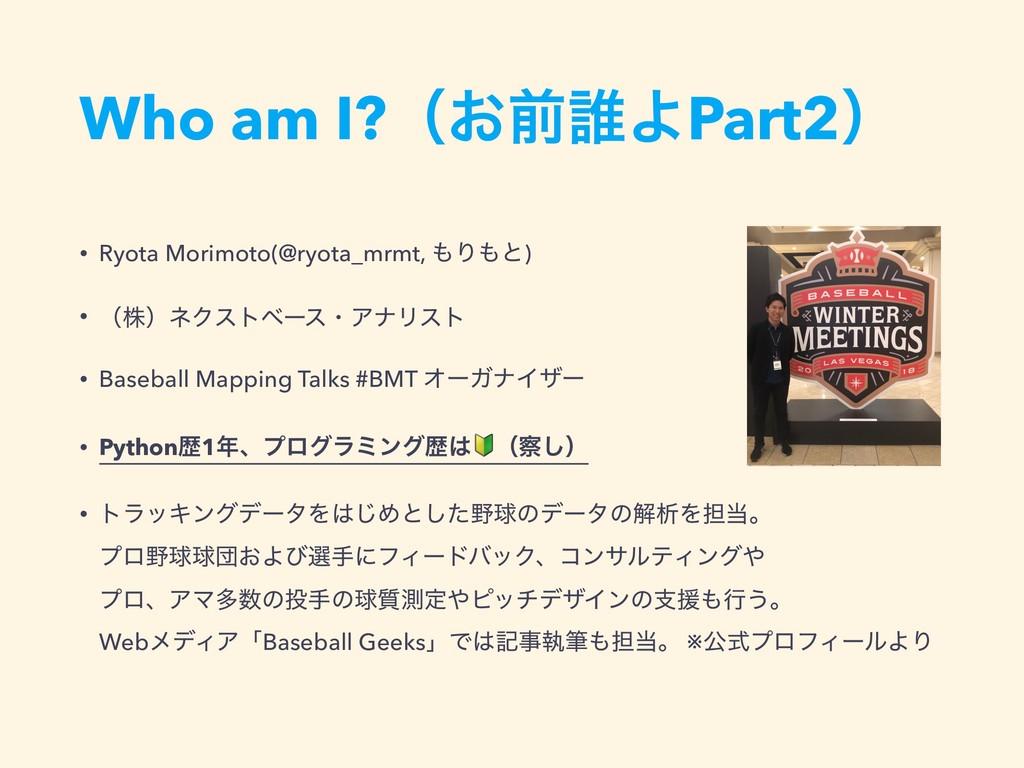 Who am I?ʢ͓લ୭ΑPart2ʣ • Ryota Morimoto(@ryota_mr...