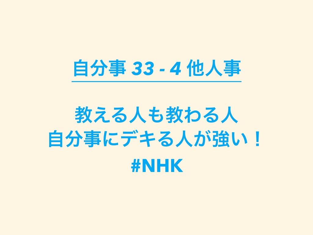 ࣗ 33 - 4 ଞਓ ڭ͑ΔਓڭΘΔਓ ࣗʹσΩΔਓ͕ڧ͍ʂ #NHK