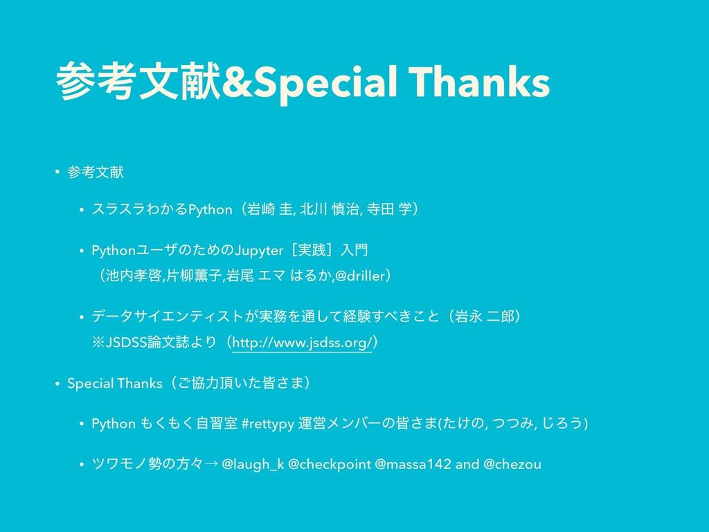 ߟจݙ&Special Thanks • ߟจݙ • εϥεϥΘ͔ΔPythonʢؠ࡚ ܓ...