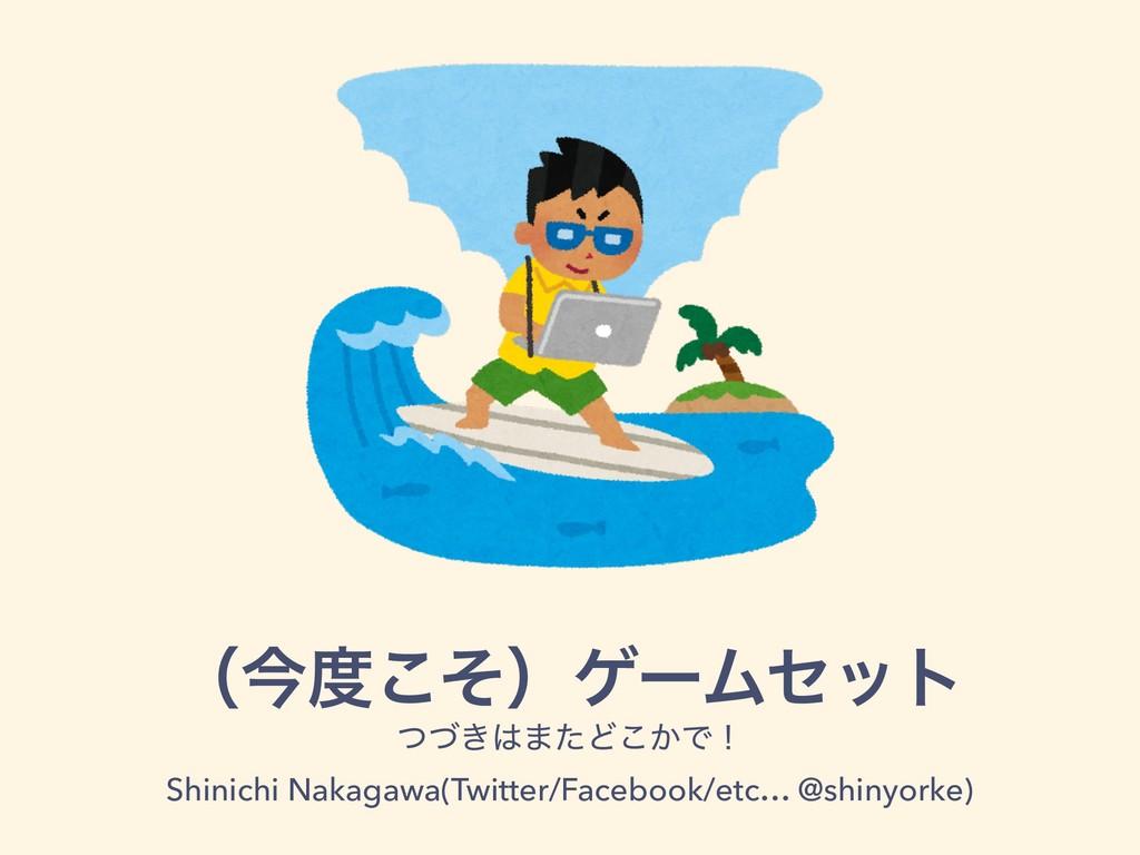 ʢࠓͦ͜ʣήʔϜηοτ ͖ͭͮ·ͨͲ͔͜Ͱʂ Shinichi Nakagawa(Twit...
