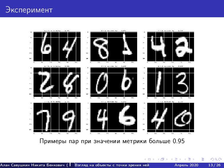 Эксперимент Примеры пар при значении метрики бо...