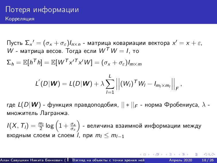 Потеря информации Корреляция Пусть Σx = (σx + σ...