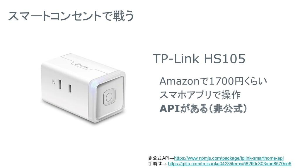 スマートコンセントで戦う TP-Link HS105  Amazonで1700円くらい  スマ...