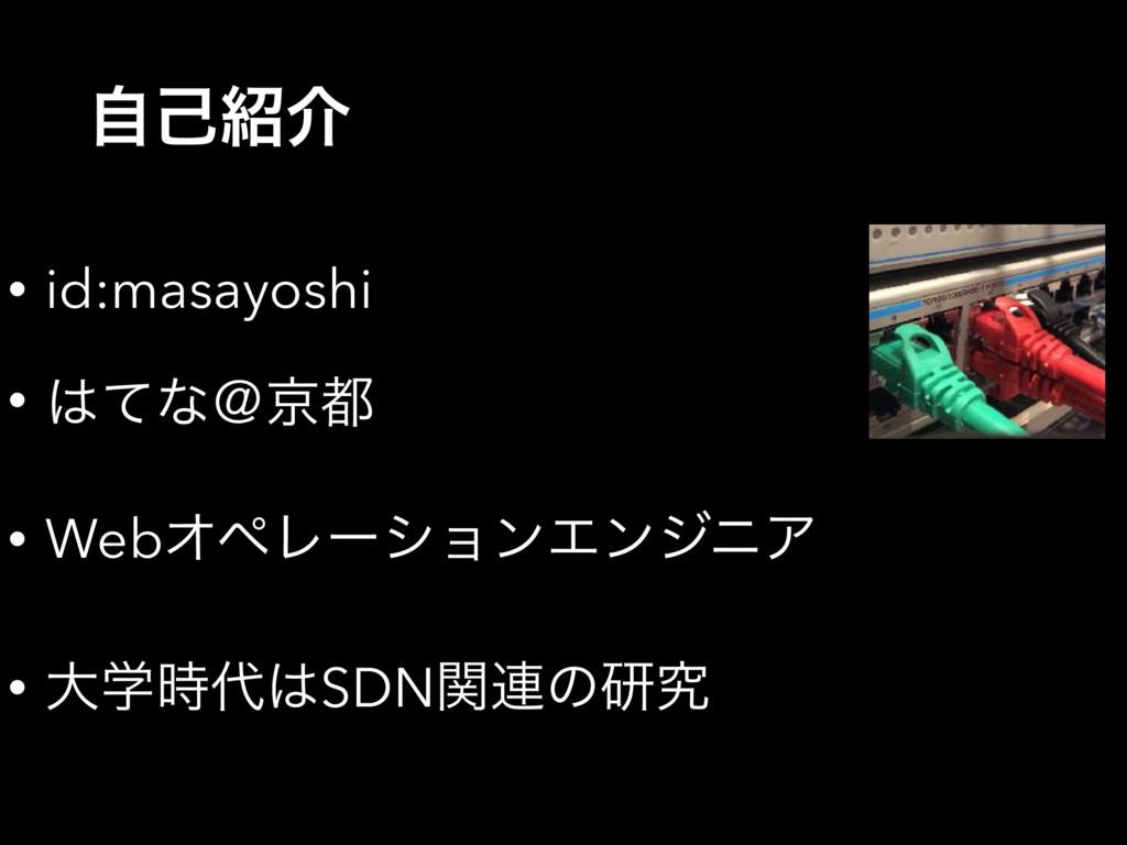 ࣗݾհ • id:masayoshi • ͯͳˏژ • WebΦϖϨʔγϣϯΤϯδχΞ ...
