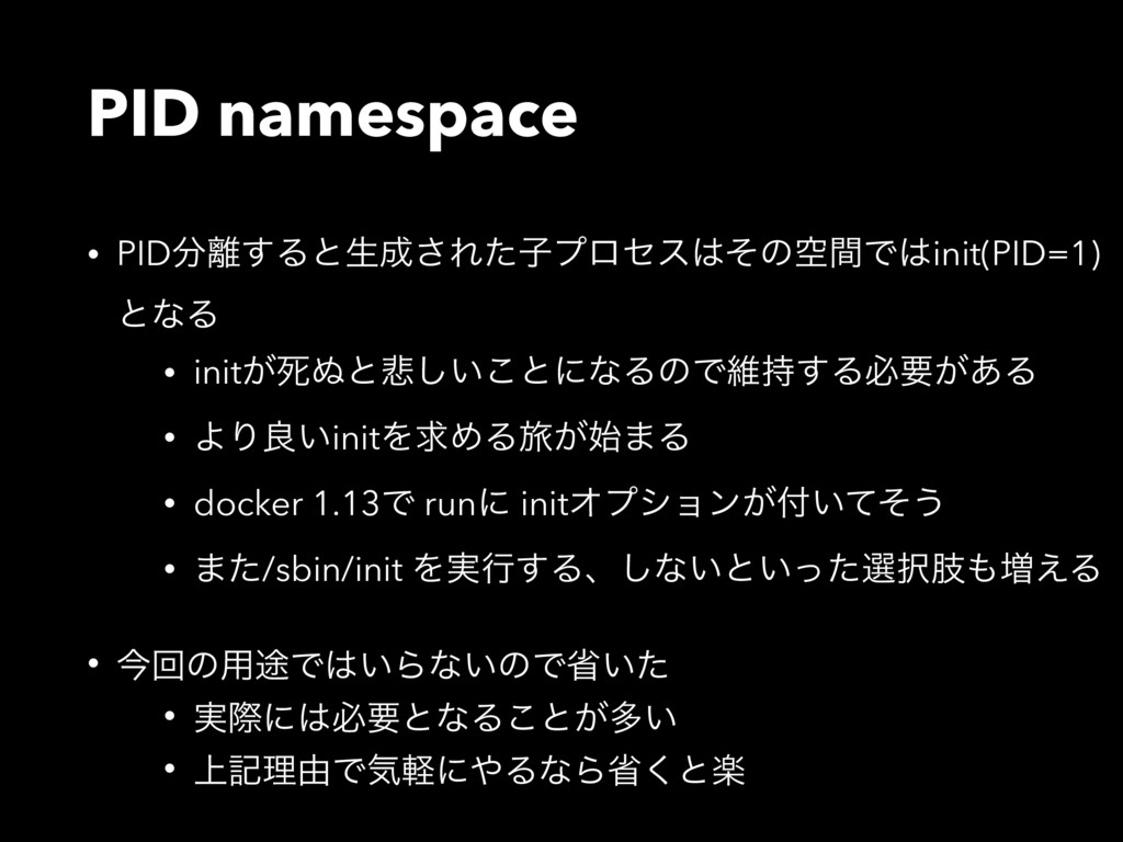 PID namespace • PID͢Δͱੜ͞ΕͨࢠϓϩηεͦͷۭؒͰinit(P...