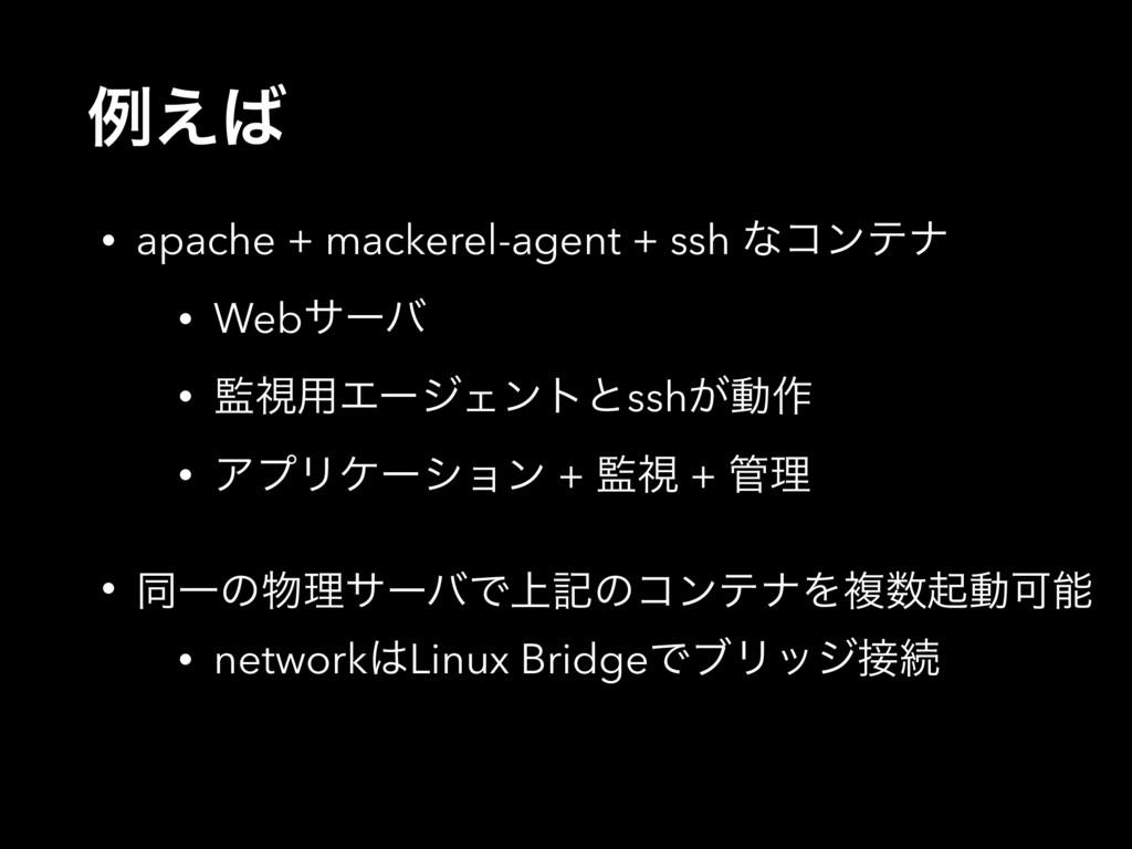 ྫ͑ • apache + mackerel-agent + ssh ͳίϯςφ • Web...