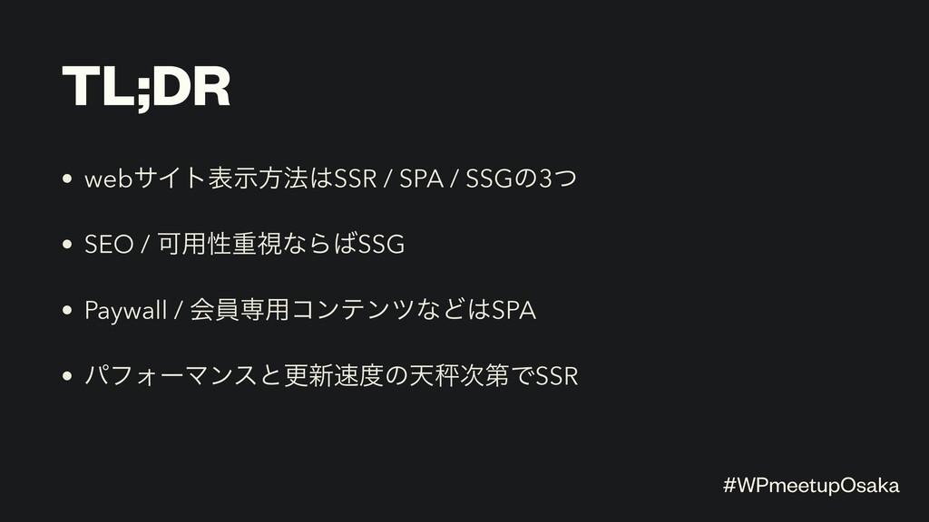 TL;DR • webαΠτදࣔํ๏SSR / SPA / SSGͷ3ͭ • SEO / Մ...