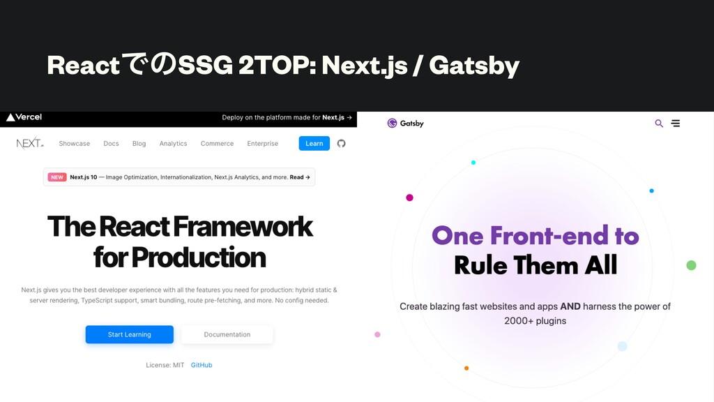 ReactͰͷSSG 2TOP: Next.js / Gatsby