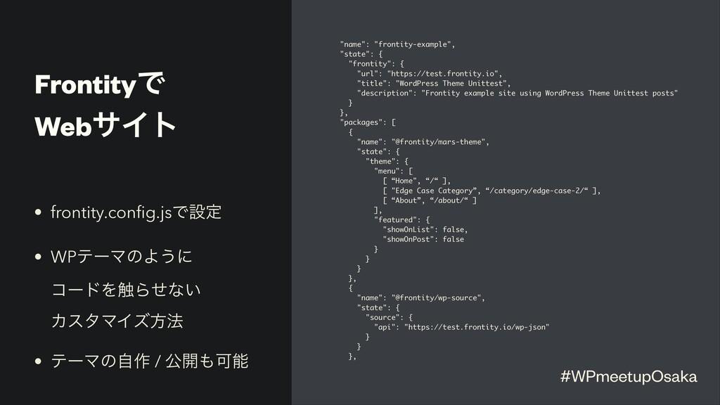 """FrontityͰ WebαΠτ """"name"""": """"frontity-example"""", """"s..."""