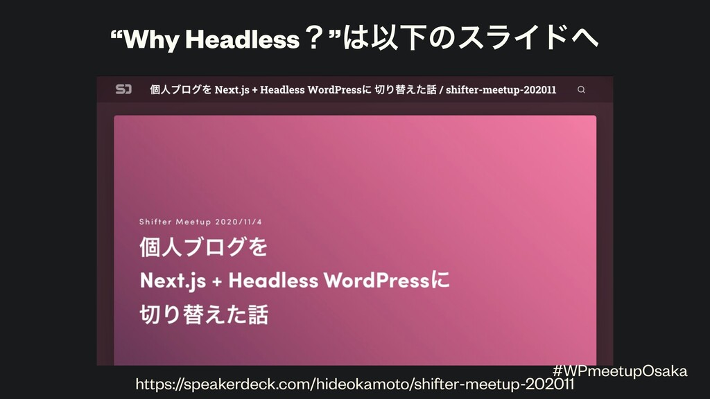 """Why Headlessʁ""͸ҎԼͷεϥΠυ΁ https://speakerdeck.co..."