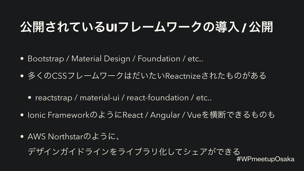 ެ։͞Ε͍ͯΔUIϑϨʔϜϫʔΫͷಋೖ / ެ։ • Bootstrap / Material...