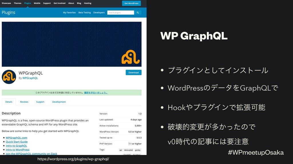 WP GraphQL • ϓϥάΠϯͱͯ͠Πϯετʔϧ • WordPressͷσʔλΛGra...