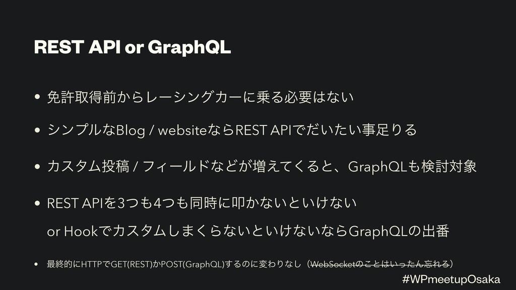 REST API or GraphQL • ໔ڐऔಘલ͔ΒϨʔγϯάΧʔʹΔඞཁͳ͍ • ...