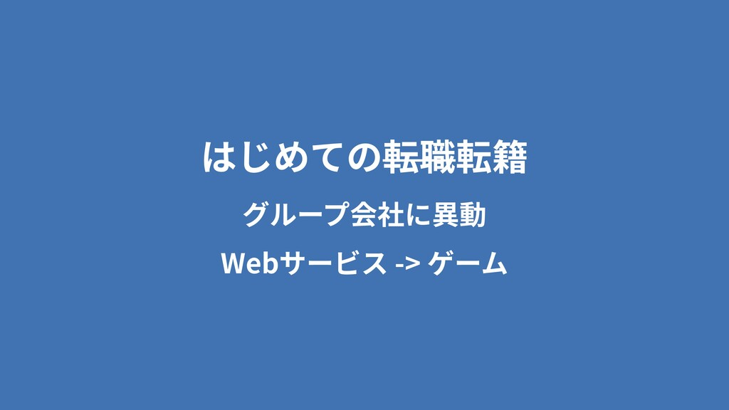 はじめての転職転籍 グループ会社に異動 Webサービス -> ゲーム