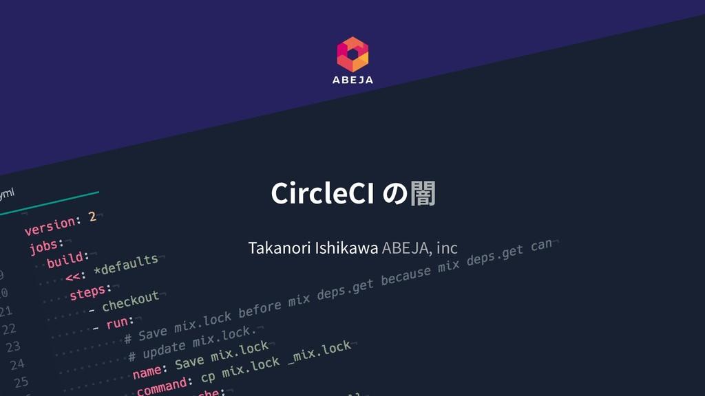 Takanori Ishikawa ABEJA, inc CircleCI の闇