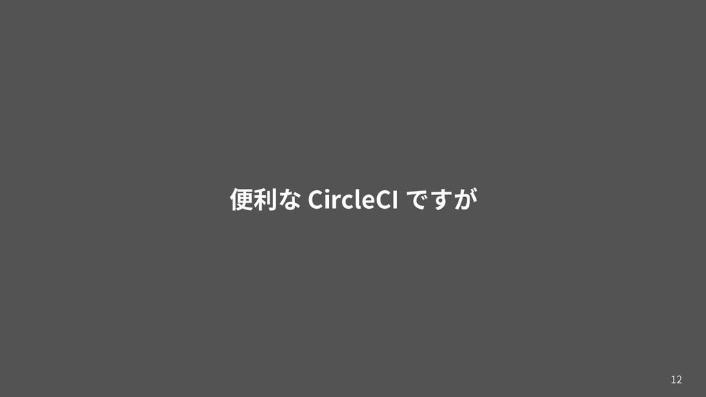 便利な CircleCI ですが 12