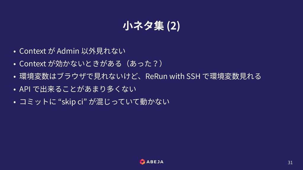 31 ⼩ネタ集 (2) • Context が Admin 以外⾒れない • Context ...