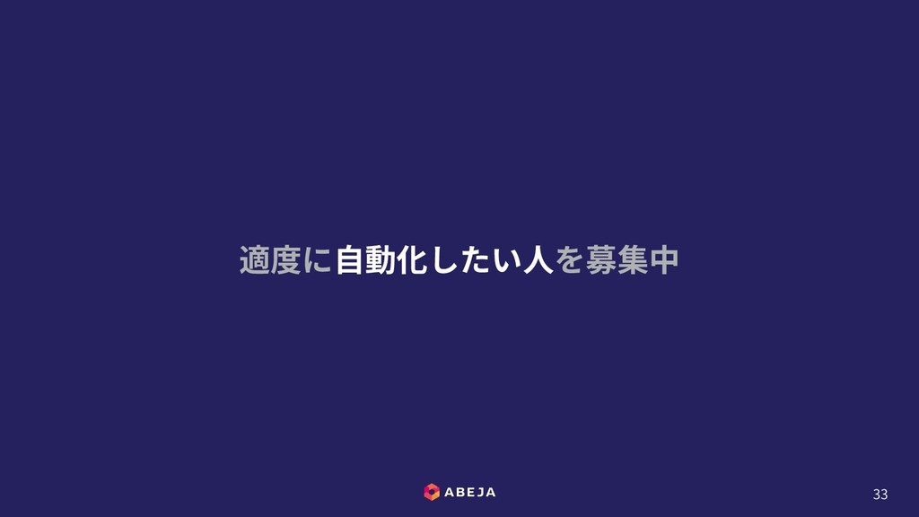 適度に⾃動化したい⼈を募集中 33