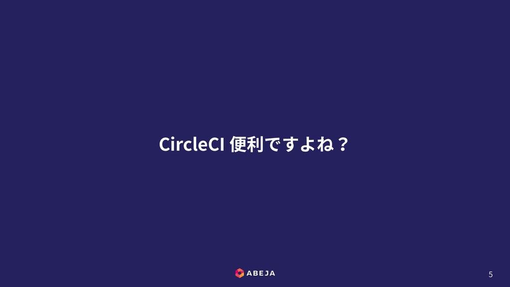 CircleCI 便利ですよね? 5