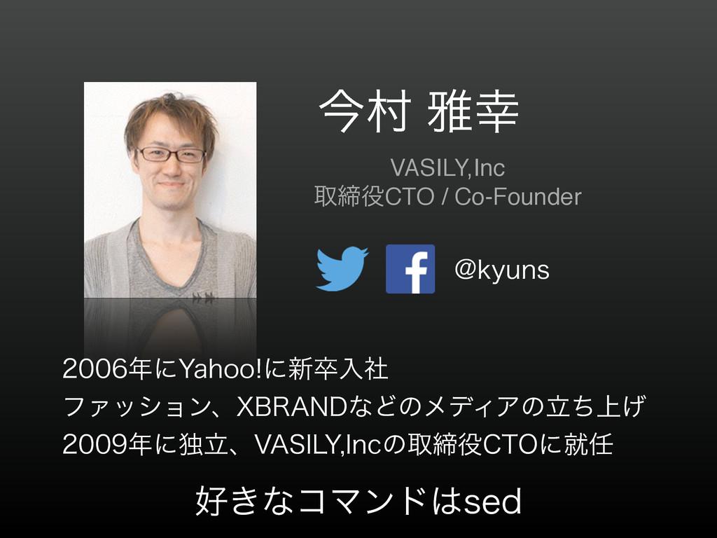 ࠓଜ խ !LZVOT VASILY,Inc औకCTO / Co-Founder ...