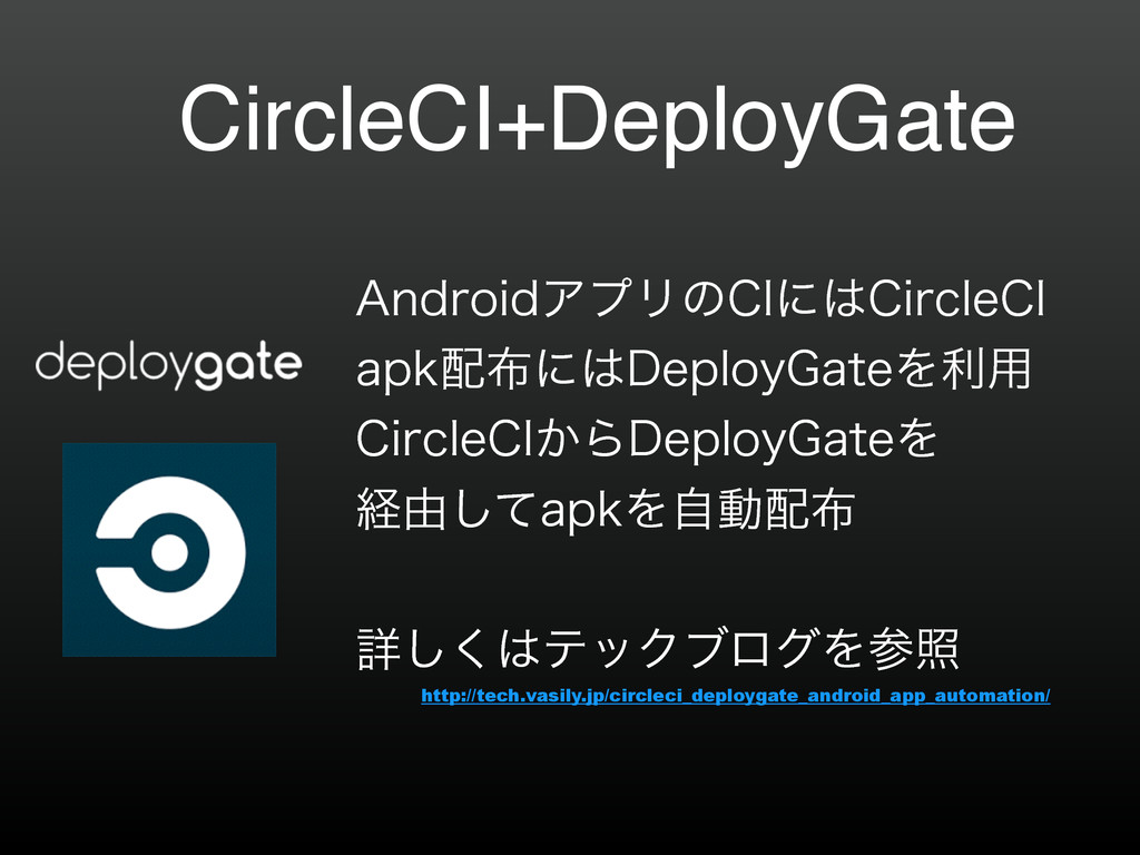 "CircleCI+DeployGate ""OESPJEΞϓϦͷ$*ʹ$JSDMF$* BQ..."