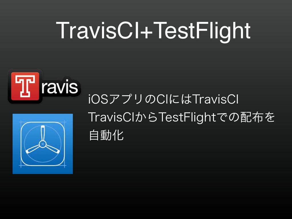 TravisCI+TestFlight J04ΞϓϦͷ$*ʹ5SBWJT$* 5SBWJT...