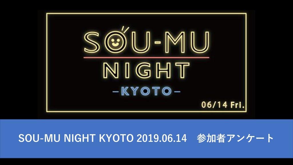 SOU-MU NIGHT KYOTO 2019.06.14 参加者アンケート