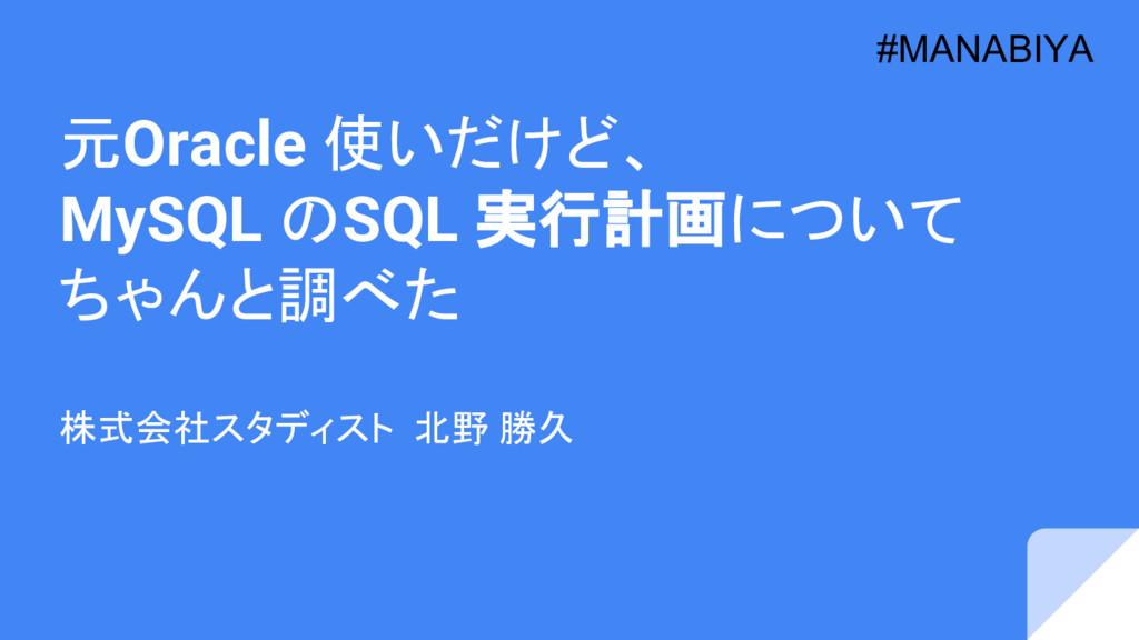 元Oracle 使いだけど、 MySQL のSQL 実行計画について ちゃんと調べた 株式会社...