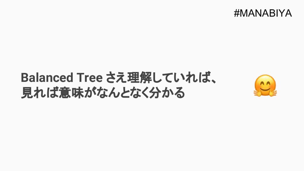 Balanced Tree さえ理解していれば、 見れば意味がなんとなく分かる #MANABI...
